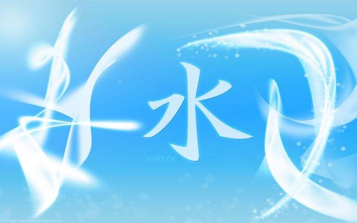 thumb2-beautiful-water-symbol-chinese-character